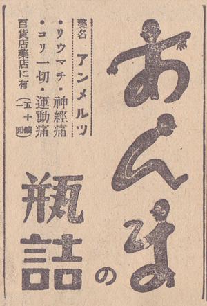 19320106a.jpg