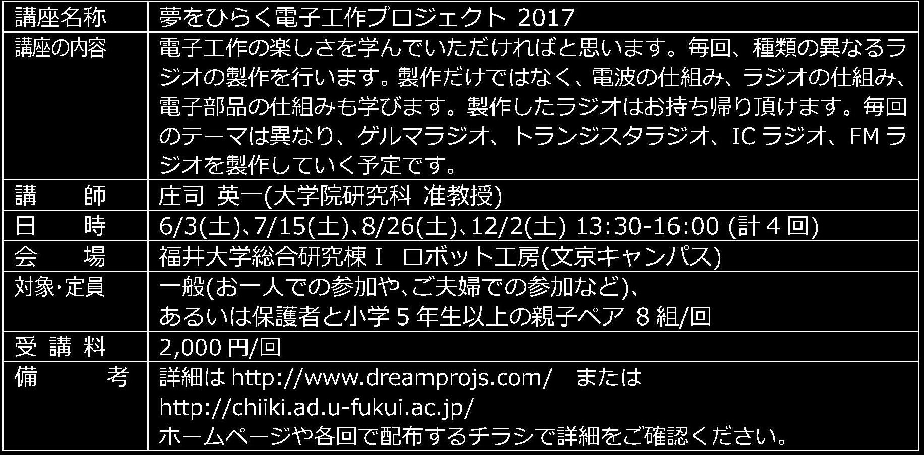 2017kokai_1s1.jpg