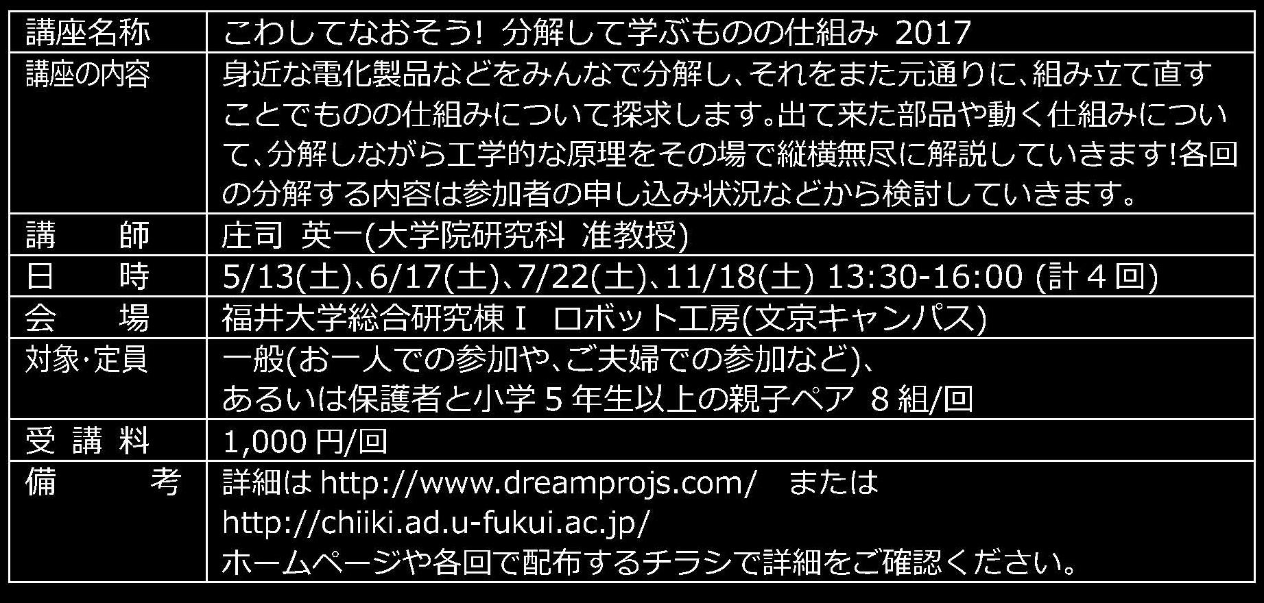 2017kokai_2s1.jpg