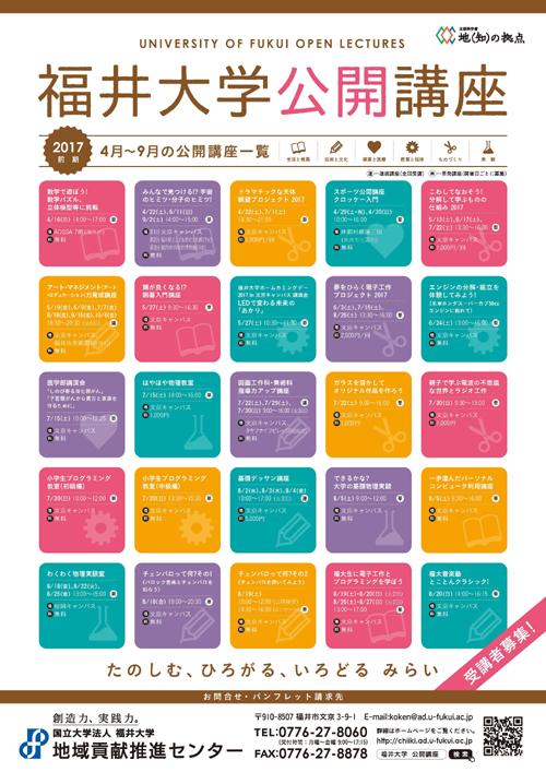 2017kokai_chirasi_1.jpg