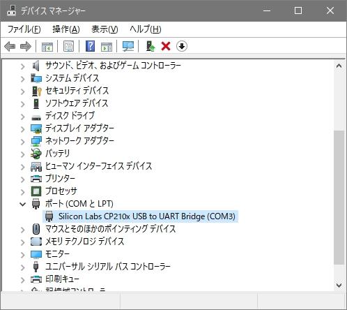 デバイスマネージャーSilicon_Labs_CP210x_USB_to_UART_Bridge