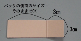 ストローの笛(牛乳パック利用型) 作り方1