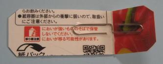 ストローの笛(牛乳パック利用型) 作り方5