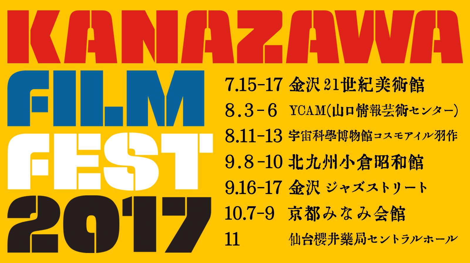 kanazawa_2017_banner_0402.jpg