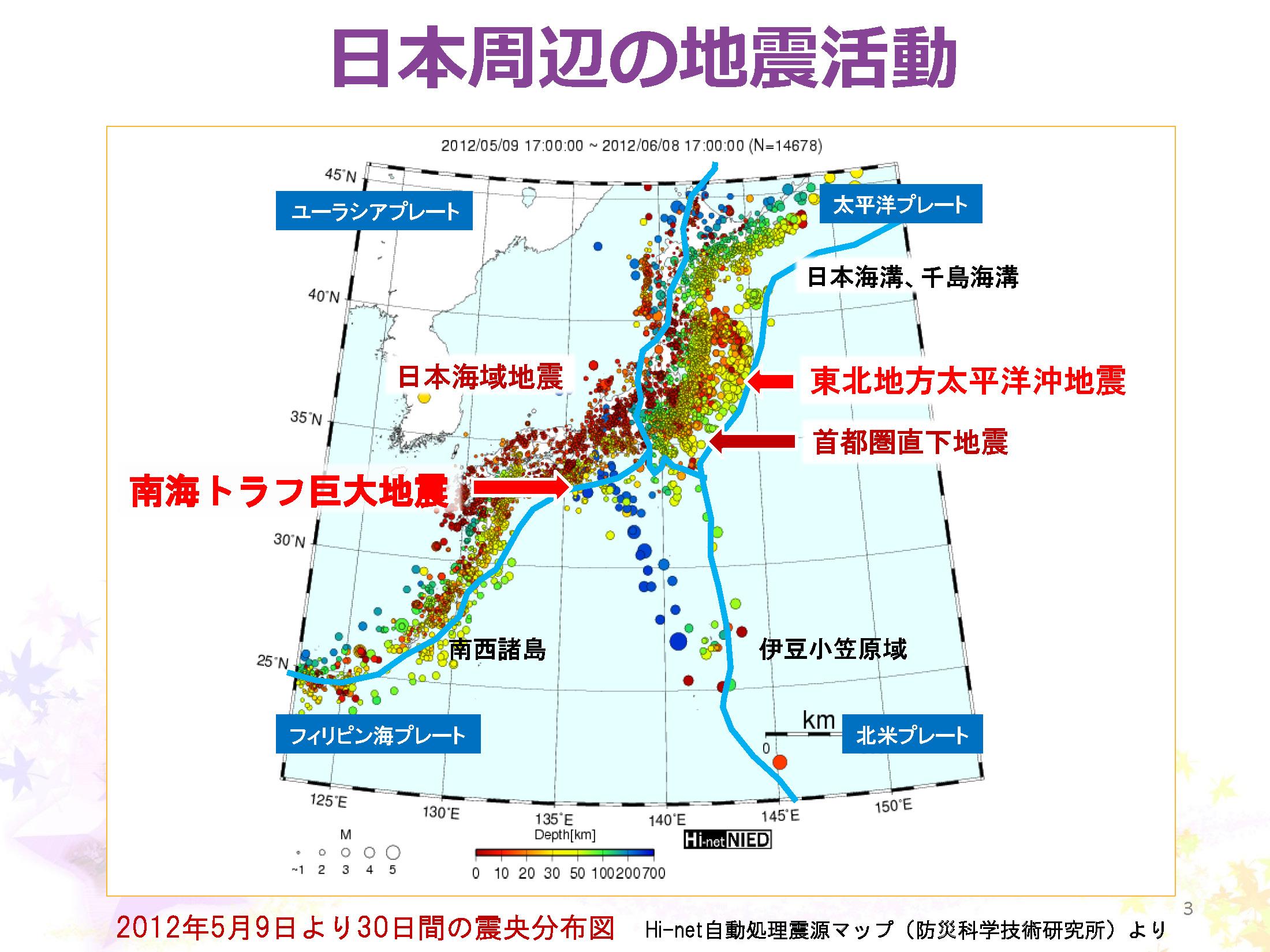大好き日本】 日本列島は千年ぶ...