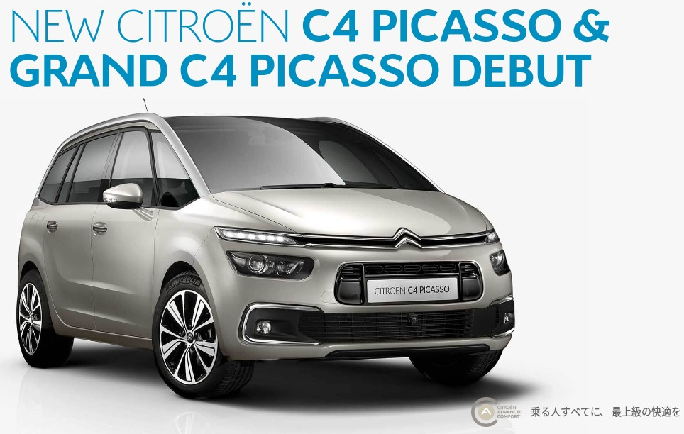 NEW CITROËN C4 PICASSO & GRAND C4 PICASSO DEBUT シトロエン公式サイト