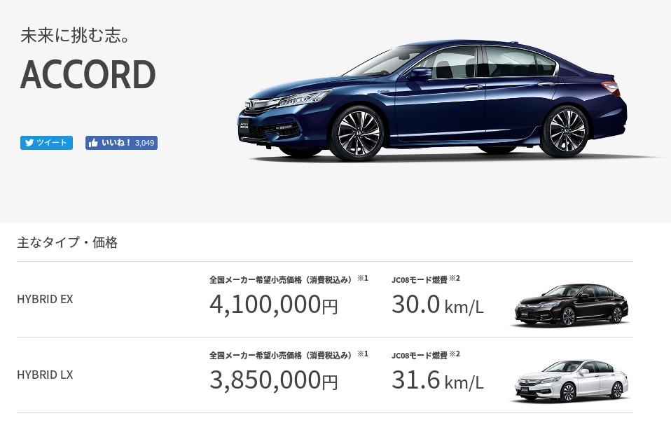 アコード|Honda