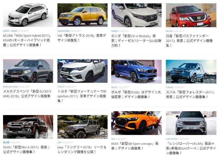 SUV_201704112207265db.jpeg