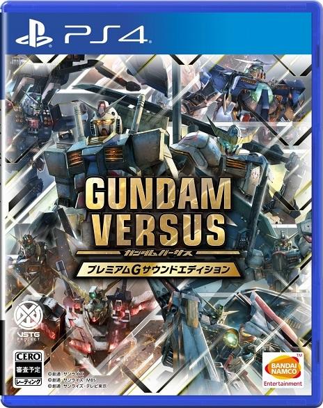 PS4VS_限定版キービジュ