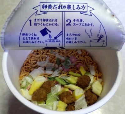 4/17発売 チキンラーメンビッグ 卵黄だれ鶏つくね(内容物)