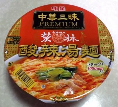 4/10発売 中華三昧PREMIUM 赤坂榮林 酸辣湯麺
