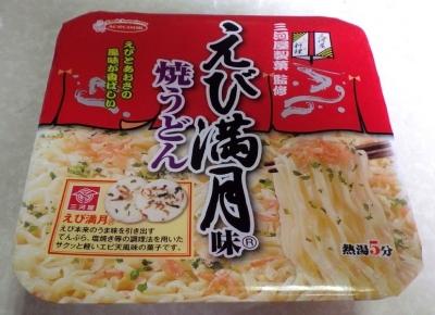 4/17発売 三河屋製菓監修 えび満月味 焼うどん