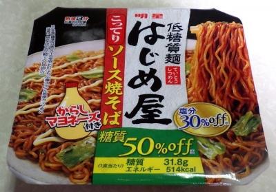 3/20発売 低糖質麺 はじめ屋 こってりソース焼そば