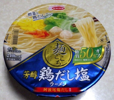 3/20発売 麺ごこち 糖質50%オフ 芳醇鶏だし塩ラーメン