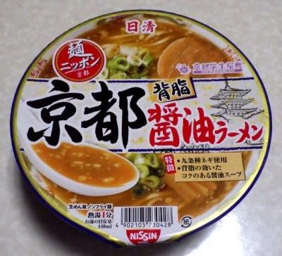 2/27発売 麺ニッポン 京都背脂醤油ラーメン