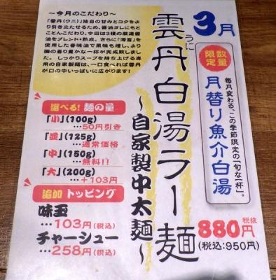 麺と心 7 雲丹白湯ラー麺(メニュー紹介)