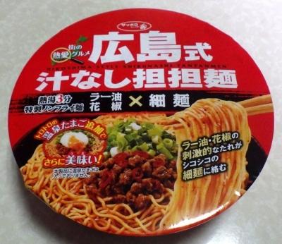 4/10発売 街の熱愛グルメ 広島式汁なし担担麺