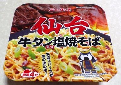 2/20発売 仙台牛タン風味塩焼そば