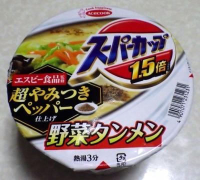 2/6発売 スーパーカップ1.5倍 野菜タンメン 超やみつきペッパー仕上げ
