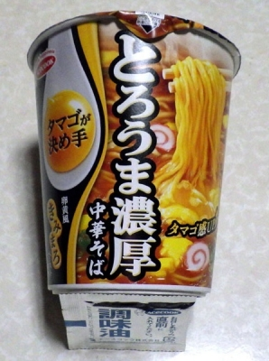 2/20発売 タマゴが決め手 とろうま濃厚中華そば(2017年版)
