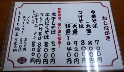 ついてる中山 メニュー(麺メニュー)
