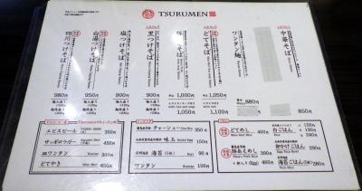 TSURUMEN メニュー(2017年3月)