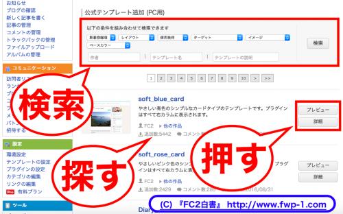 FC2ブログにテンプレートを設定する3