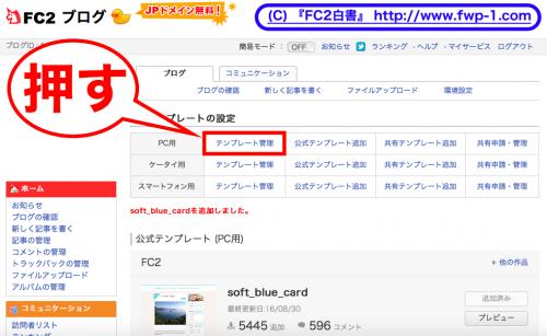 FC2ブログにテンプレートを設定する5