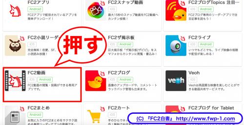 FC2動画アプリをダウンロードする2
