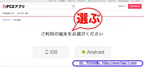 FC2動画アプリをダウンロードする3