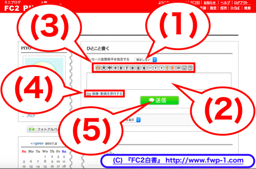 FC2ミニブログPIYOの使い方(投稿編)