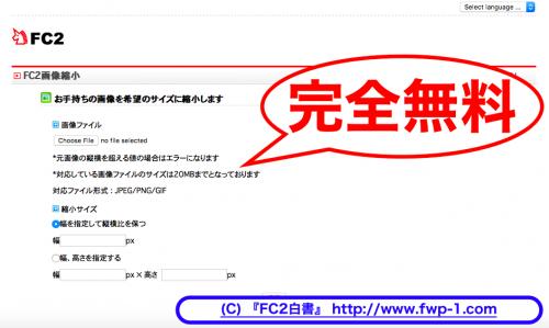 FC2画像縮小は無料で使えるか