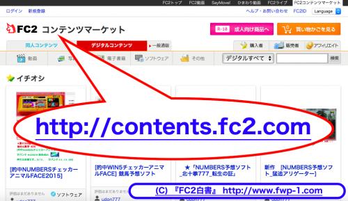 FC2コンテンツマーケット ホームページの場所
