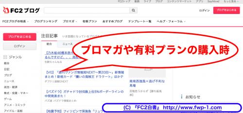 FC2ポイントの用途1