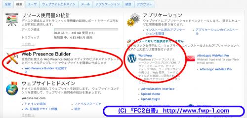 FC2レンタルサーバーの使用方法1