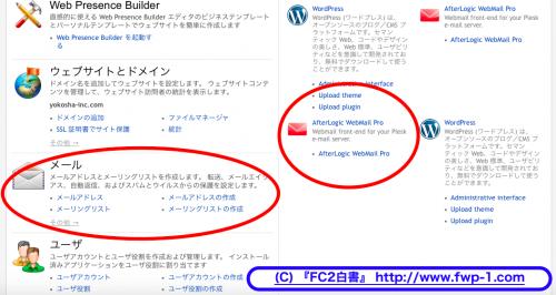 FC2レンタルサーバーの使用方法(用途編)2