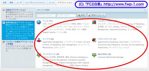 FC2レンタルサーバーの使用方法(用途編)3