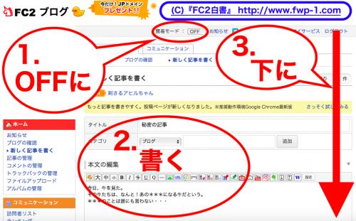 FC2ブログにパスワード制限をかける1