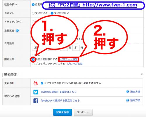 FC2ブログにパスワード制限をかける2