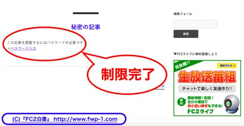 FC2ブログにパスワード制限をかける4