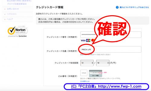 FC2動画アプリをダウンロードする1