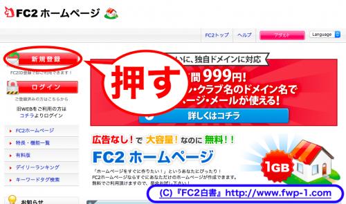 FC2IDに移行するには1(FC2ホームページ編)