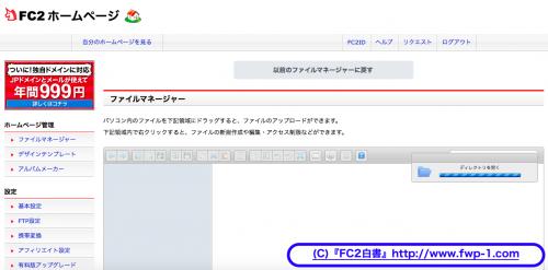 FC2IDに移行するには2(FC2ホームページ編)