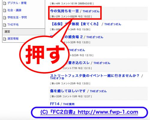 FC2ザ掲示板の使い方(レス投稿編)1