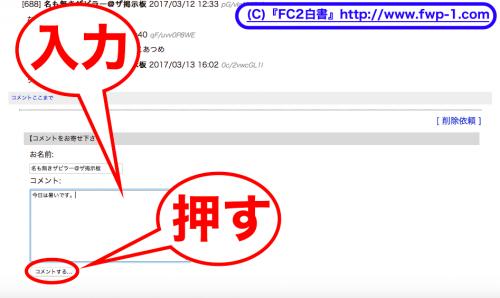 FC2ザ掲示板の使い方(レス投稿編)2