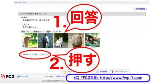FC2ザ掲示板の使い方(レス投稿編)3