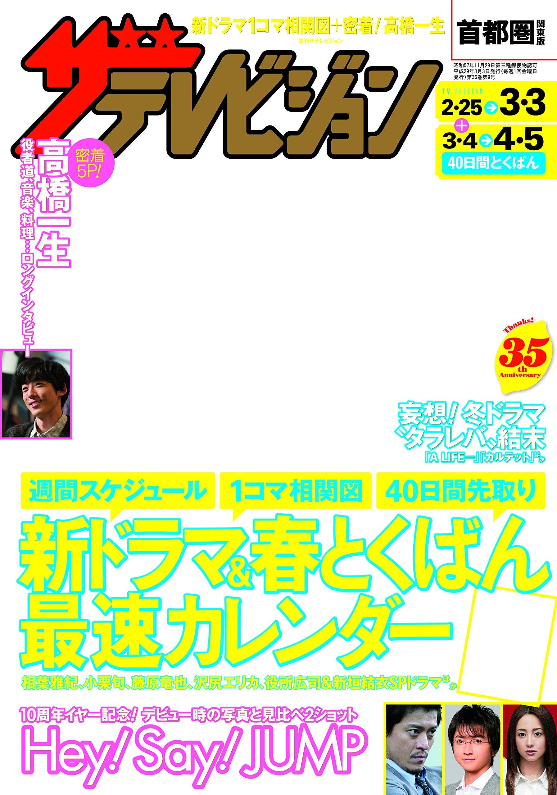 ザテレビジョン 首都圏関東版 29年3/3号