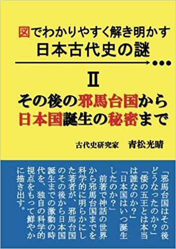 図でわかりやすく解き明かす 日本古代史の謎 II - その後の邪馬台国から日本国誕生の秘密まで