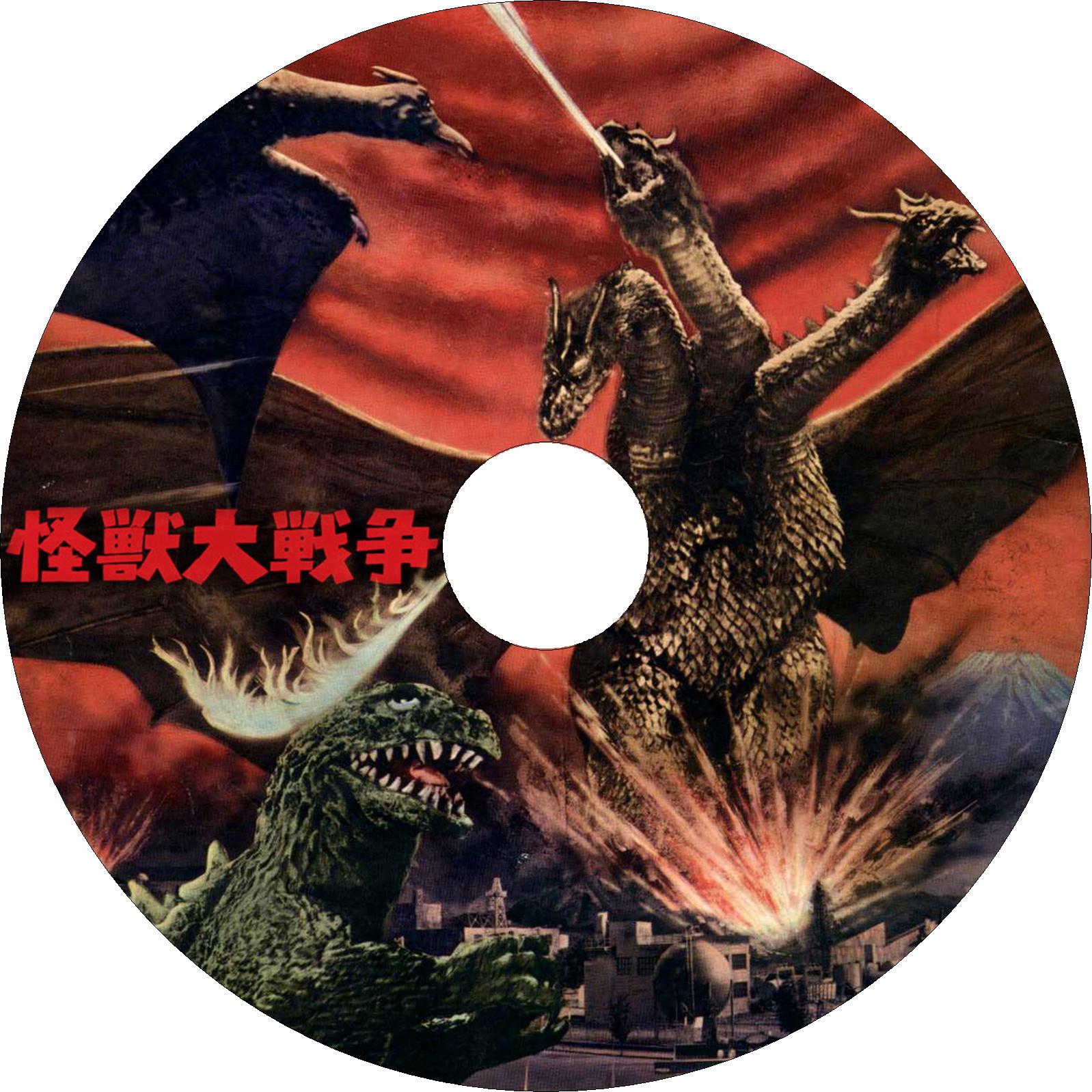 怪獣大戦争 ラベル1改3