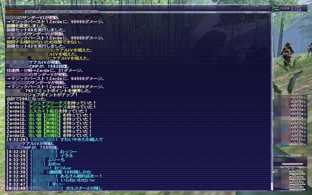 ff11aeonic8-5.jpg